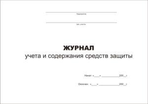 Журнал защитных средств образец заполнения.