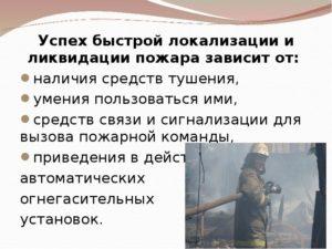 Что такое ликвидация пожара определение. Понятие о локализации и ликвидации пожара (виды, способы тушения пожаров)