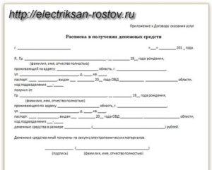 Договор оказания услуг электромонтажных работ. Договор подряда на электромонтажные работы