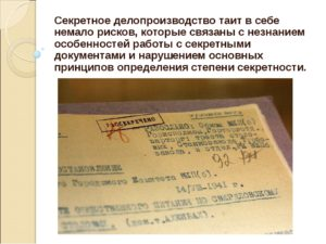 Секретные сведения. Инструкция о секретном делопроизводстве
