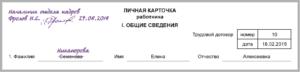 Смена фамилии в личной карточке т 2. Как правильно внести изменения в личную карточку