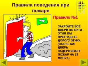 Презентация пожарная безопасность в школе для учащихся. Презентации на тему Пожарная (противопожарная) безопасность школьников, Правила действий при пожаре в школе для классных часов