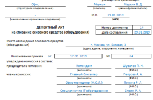 Комиссия по дефектации. Акт дефектации оборудования: в каких случаях и как составляется
