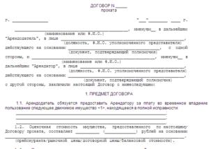 Договор аренды свадебного платья между физическими лицами. Договор проката: образец заполнения, бланк скачать