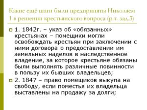 Кто принял указ об обязанных крестьянах. Об обязанных крестьянах