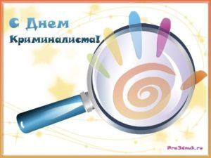 День эксперта криминалиста мвд россии. День криминалистики поздравления с праздником