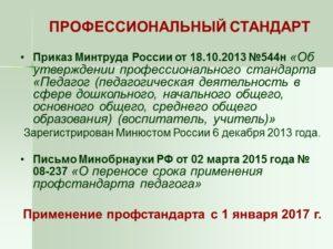Минтруд профессиональные стандарты утвержденные министерством труда. Профстандарты: профессиональные стандарты, утвержденные Министерством труда РФ