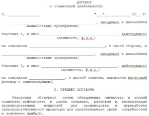 Соглашение между организациями составляющими коллективного участника. Коллективное соглашение образец бланк