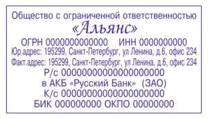Штамп с реквизитами организации образец. Угловой штамп организации