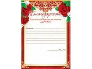 Как написать благодарность родителям за помощь. Выражаем вам благодарность за достойное воспитание детей