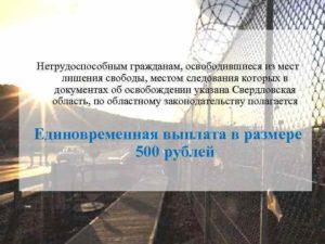 Прописка после освобождения из мест лишения свободы. Материальная помощь освободившимся из мест лишения свободы