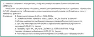Приказ о внесении изменений в учетные документы. Изменение персональных данных работника