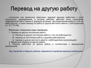 Кзот перевод на другую должность. ТК РФ: перевод на другую работу. Вопросы применения Трудового кодекса