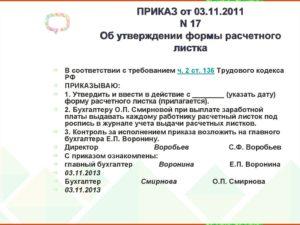 Образец приказа о выдаче расчетных листков сотрудникам. Нужно ли утверждать расчетный листок, если в компании нет профсоюза