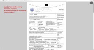 Заявление на получение шенгенской визы греция word. Образец заполнения анкеты на визу в грецию