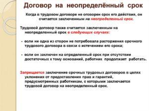 Срок действия договора бессрочный формулировка. Срочный трудовой договор: расторжение