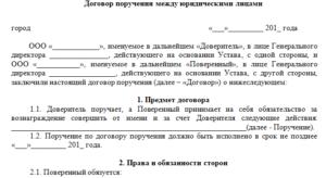 Договор поручения без вознаграждения образец. Договор поручения на оказание услуг и договор на оплату услуг — образцы