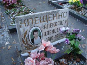 Леонид клещенко узбек старший. Ореховские братки