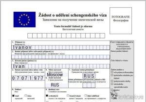 Заявление на визу в чехию образец. Образец заполнения анкеты в Чехию для детей