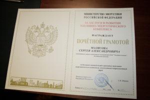 Льготы на грамоту министерства энергетики. Имею благодарность от Министерства энергетики РФ, могу ли я получить звание Ветерана Труда