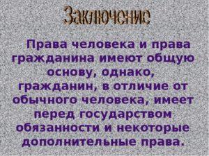 В чем разница между человеком и гражданином. Человек и гражданин на территории россии