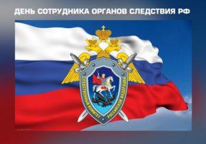 Когда день сотрудника органов следствия рф. День работника следственных органов мвд россии