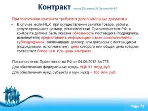 Ч 13.1 статьи 34 44 фз. Иные условия контракта