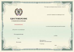 Какие документы выдаются при повышении квалификации. Требования к документам государственного образца о повышении квалификации и профессиональной переподготовке
