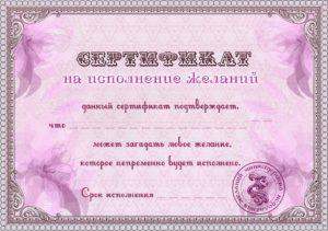 Сертификат на 3 желания. Подарочный сертификат – лучший сюрприз любимому человеку