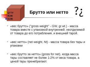 Разница между брутто и нетто. Как считать вес нетто и брутто, чем отличается и что из них больше