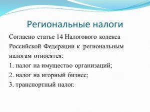 Налоги территориальные. Региональный налог. Налоги и сборы в Российской Федерации