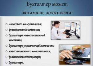 Кем можно работать с образованием бухгалтера. Кем еще может работать бухгалтер
