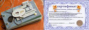 Сертификат на исполнение желаний шаблон. Сертификат на исполнение желаний: как сделать оригинальный подарок