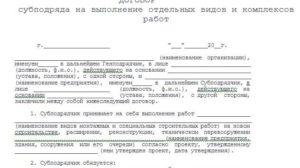 Договор на выполнение электромонтажных работ образец. Договор на выполнение электромонтажных работ и услуг