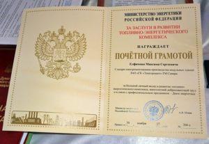 Почетная грамота минтопэнерго. Имею благодарность от Министерства энергетики РФ, могу ли я получить звание Ветерана Труда
