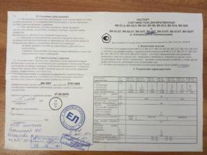 Паспорт на газовый счетчик.