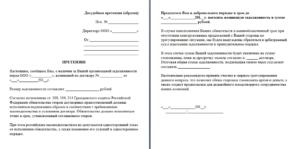 Пример письма оплаты за другую организацию. Правила составления письма-просьбы о погашении задолженности