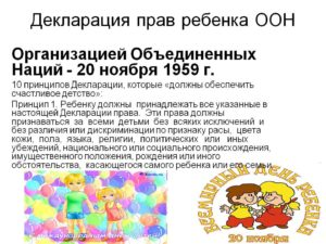 Декларация оон о правах ребенка краткое содержание. Десять принципов декларации прав ребенка