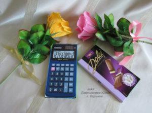 Подарок бухгалтеру: чем порадовать коллегу или руководителя. Что подарить на день бухгалтера.