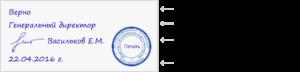 Образец печати копия верна генеральный директор. Как заверить многостраничный документ
