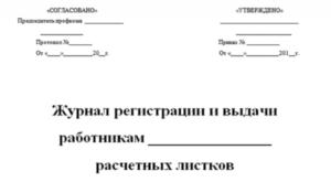 Реестр выданных расчетных листков. Образец журнала регистрации выдачи расчетных листков
