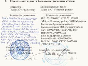 Адреса и банковские реквизиты сторон. Образец адресов и реквизитов сторон в договоре