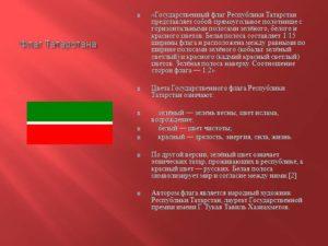 Чей флаг зеленый белый красный вертикальные полосы. Флаг донецкой народной республики