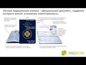 Медицинская книжка установленного образца. Медицинская книжка: отличить подделку от оригинала