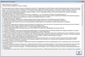 Договор на создание совместного программного продукта. Договор заказа на разработку программного обеспечения