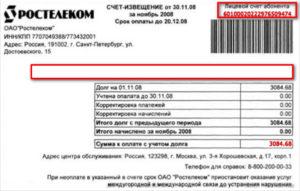 Где указан номер договора в документах. Как абоненту Ростелеком узнать свой номер лицевого счета