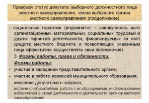 Статус выборного должностного лица муниципального образования. На какие средства живёт депутат? Правовой статус депутатов местного уровня