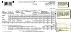 Методические рекомендации по заполнению декларации 3 ндфл. I. Общие требования к заполнению формы налоговой декларации по налогу на доходы физических лиц