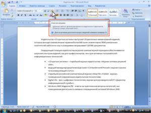 Оформление в ворде по госту. Microsoft Word и правила российского делопроизводства: шесть полезных настроек