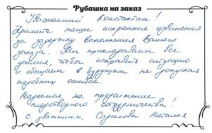 Пример письма с извинением перед клиентом. Образец письма с извинениями клиенту